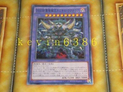 東京都-遊戲王卡-906次元激戰-DDD怒濤壞薙王凱撒末日( DOCS-JP044)(亮面)融合怪獸 現貨