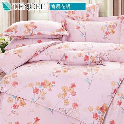 GiGi居家寢飾生活館~100%純天絲七件式鋪棉床罩組~雙人5x6.2尺-春風花語 ~免運費~ 高雄市