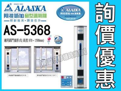 AS-5368窗型進氣機《1進風 1出風 循環換氣型》ALASKA阿拉斯加【東益氏】售台達電子 中一電工 三菱 樂奇