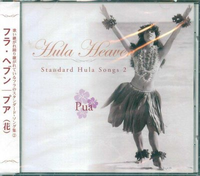 K - Hula Heaven - Hula Heaven Vol.2 Pua - 日版 Hawaii - NEW