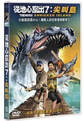 合友唱片 面交 自取 從地心竄出7 尖叫島 Tremors: Shrieker Island DVD