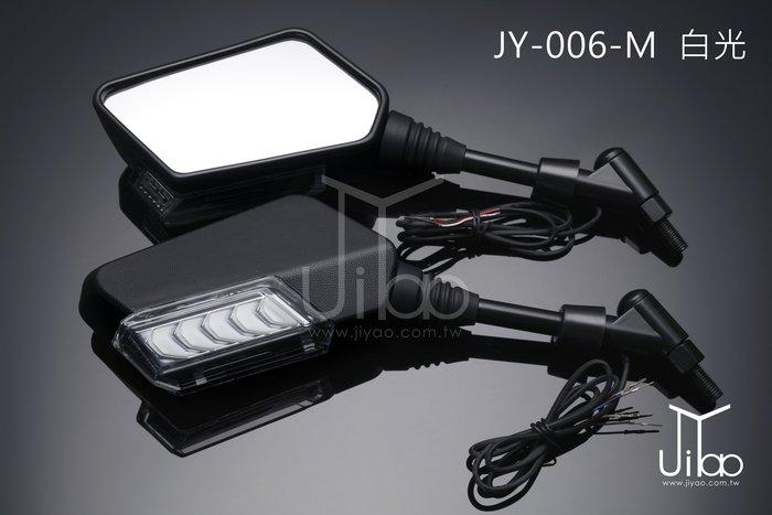 【吉燿部屋】JY006M-白光(光學藍鏡) 機車 LED後照鏡 方向燈 定位燈 光陽 三陽 YAMAHA  SMAX)