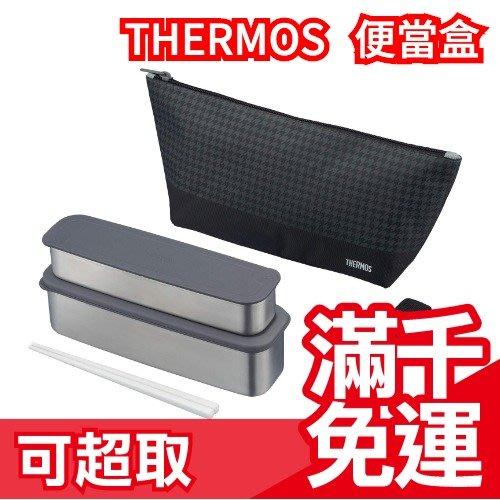 【黑色2件組】THERMOS 膳魔師 635ml 不銹鋼保溫保冷便當盒 兩段式 DSA-603W 開學 戶外教學☆JP