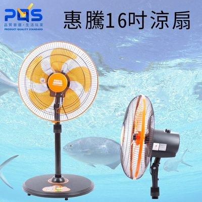 惠騰 FR-1668 16吋 電風扇 ...