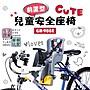 【生活提案】前置型兒童安全座椅/ 自行車兒童...