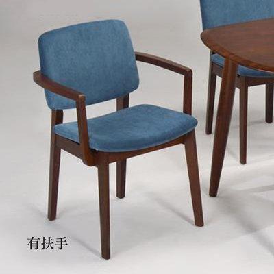 【在地人傢俱】胡桃實木有扶手藍色布餐椅/休閒椅 SGL-CK36X