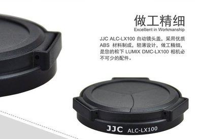 泳 優惠 JJC Panasonic DMC-LX100 Leica Typ 109 專用 自動鏡頭蓋 賓士蓋 鏡頭蓋