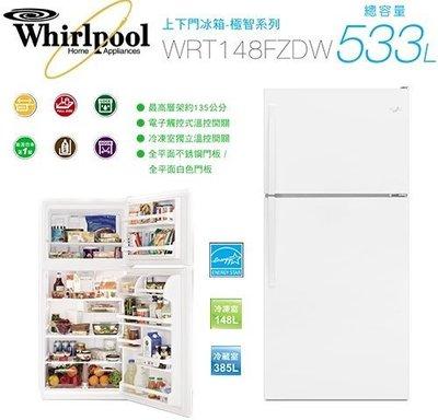 【佳麗寶】-《來電更優惠》(whirlpool 惠而浦)533公升電冰箱【WRT148FZDW】可議價