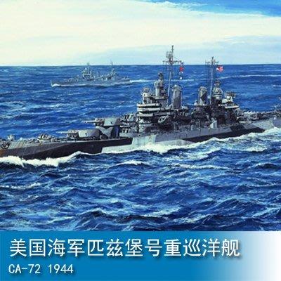 小號手 1/700 美國海軍匹茲堡號重巡洋艦CA-72 1944 05726