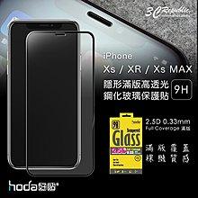 HODA iPhone X Xs XR Xs max 2.5D 高清透 隱形 滿版 疏油疏水 9H 鋼化 玻璃貼 保護貼