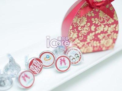 愛可兒 HERSHEY&'S KISSES巧克力 含幸福貼紙 ❤ 婚禮小物 萬聖節 聖誕節 兒童節 創意糖果 二次進場