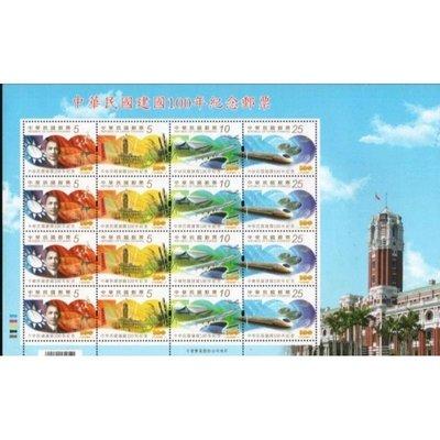 紀320 中華民國建國100年紀念郵票100年4套型版張 民國100年 台灣郵票 中華民國郵票 大全張