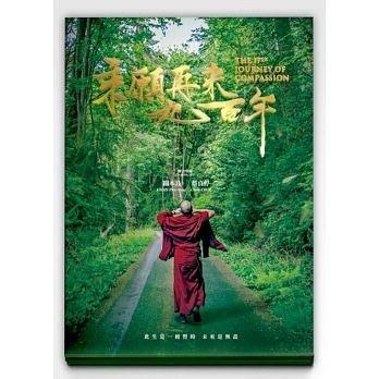 合友唱片 面交 自取 乘願再來九百年 (BD+DVD) The 17th Journey of Compassion