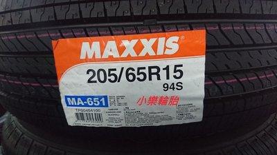 瑪吉斯 MAXXIS MA-651 205/65/15 205/65R15 實店安裝 歡迎來電洽 詢約《小樂輪胎倉庫》