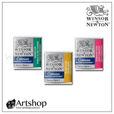 【Artshop美術用品】溫莎牛頓 Cotman 塊狀水彩 半塊 (單色)