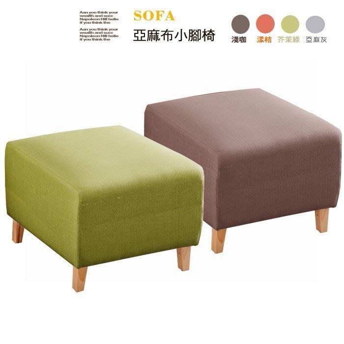沙發腳椅  【UHO】WF 亞麻布小腳椅 四色可選  免運費