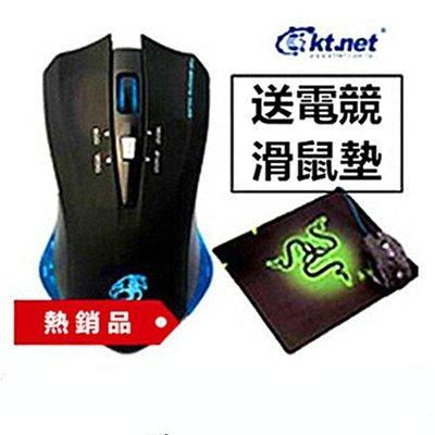 【 滿額免運  買一送二.滑鼠墊.手機架 】X7 六鍵電競滑鼠 +送電競滑鼠墊