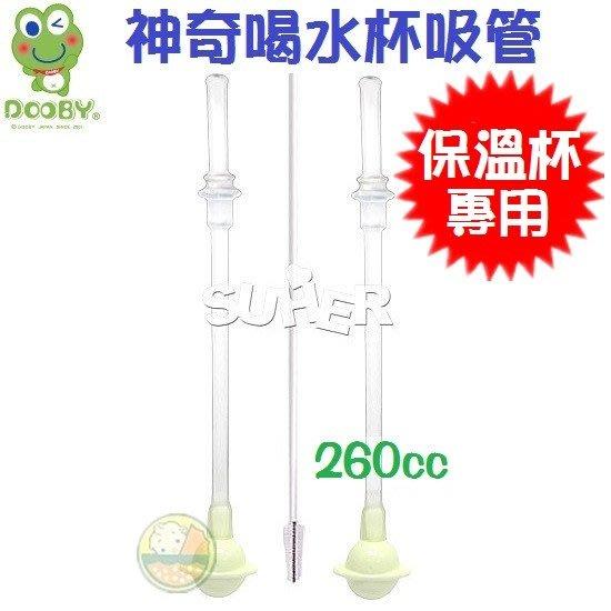 【寶貝屋】DOOBY大眼蛙 神奇保溫喝水杯 260ml補充吸管 2入(D-4182)
