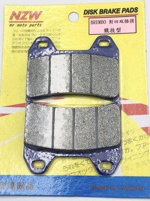 煞車磨擦板組 對四雙叉銷 對四雙插銷 碟剎皮 剎車皮  雷霆特仕版 BREMBO