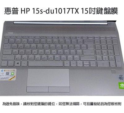 *蝶飛* HP 15s-du1017TX 15s-du1005tu 15s-du1061TX 鍵盤膜 筆電鍵盤保護膜