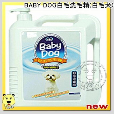 【幸福培菓寵物】BABY DOG狗寶貝 白毛洗毛精(白毛犬專用)-4000ml  特價699 元