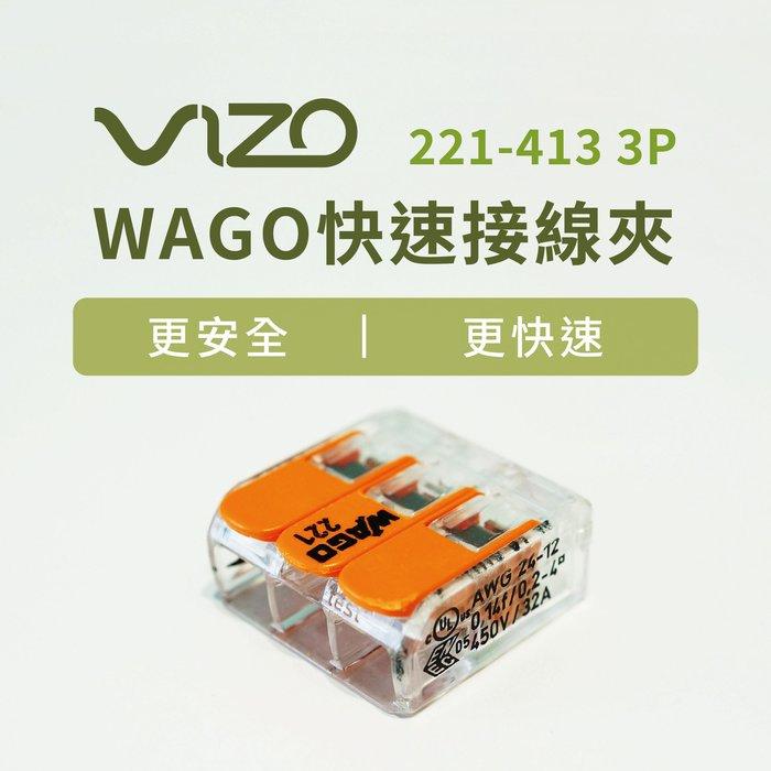 WAGO快速接線夾: 221-413 三孔型 #4mm 3P透明殼# 快速接頭 接線端子【單筆數量10個以上才出貨】