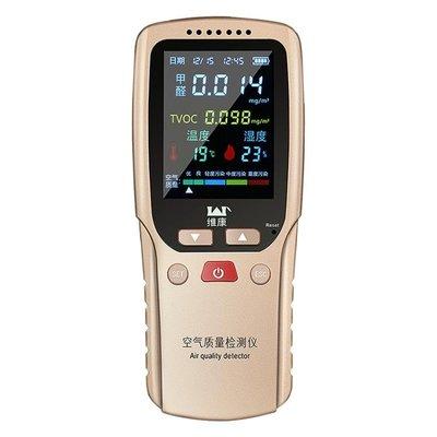 甲醛檢測儀專業甲醛檢測儀器家用測甲醛室...