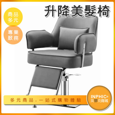 INPHIC-升降式美髮椅 皮革理髮椅  美容美髮髮廊-INGB008104A