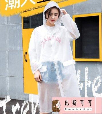 成人雨衣 旅行便攜式登山雨衣女成人韓國時尚徒步透明雨披男士騎行戶外旅游【比斯可可】