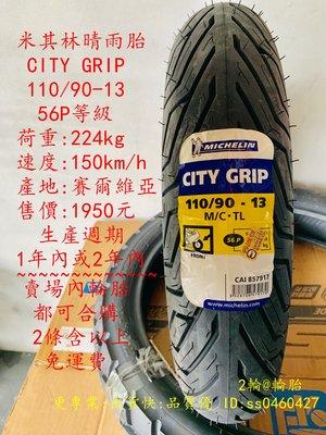2輪@輪胎 米其林 CITY GRIP 110/90-13 晴雨胎 高速胎 2條免運