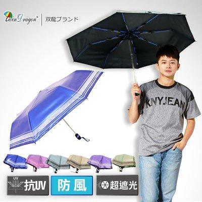 TD消光藍遮光黑膠無敵自動開收傘-双龍牌降溫超強防風自動折傘-抗UV零透光晴雨陽傘【JoAnne 就愛你】B6191T