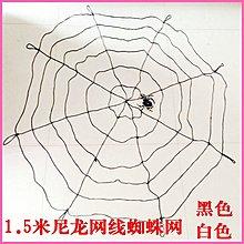 蜘蛛網 萬聖節 鬼月 1.5米尼龍 蜘蛛網(附蜘蛛) 蜘蛛絲裝飾道具 搞怪/惡搞/尾牙【W550006】塔克