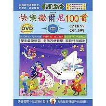 【Kaiyi music】《貝多芬》快樂徹爾尼100首(中)+動態樂譜DVD