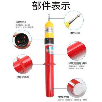 ZIHOPE 10KV高壓聲光驗電器監測線路35KV伸縮驗電筆電工低壓感應測電儀ZI812