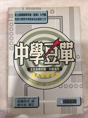 二手 英語 EZ 中學豆單 初級中級英檢 適用 超人氣單字書 經典傳訊(特價149元)