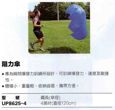 """""""爾東體育"""" SPEED TRAINING PARACHUTE 阻力傘 UP8625-4 (4吋直徑120cm) 訓練"""