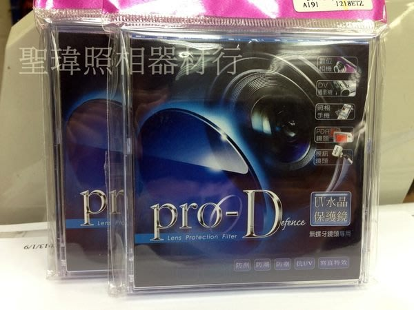 *Pro-Defence UV水晶保護鏡 FOR iPhone4 4s 手機鏡頭專用