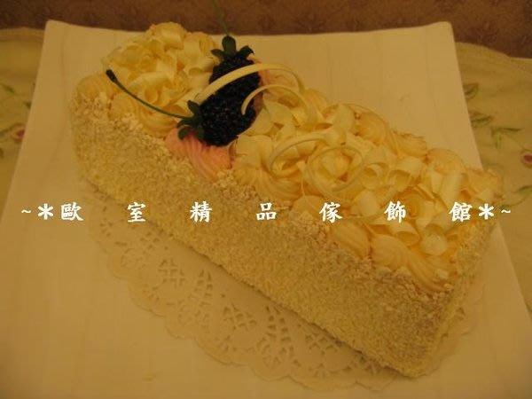 ~*歐室精品傢飾館*~仿真 人造蛋糕~ 水果奶油長型白巧克力 蛋糕~新品上市~促銷價~