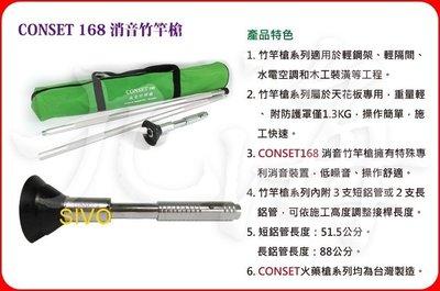 ☆SIVO電子商城☆ 台製消音竹竿槍CONSET168擊釘槍~室內裝潢最佳利器~適用於輕鋼架或天花板擊釘