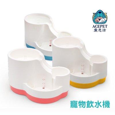 ACEPET 912 三合一寵物飲水機 活水機( 藍/綠/粉/黃) 三個喝水高低設計 附濾網 片