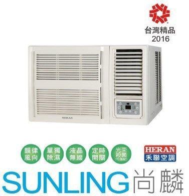 尚麟SUNLING 禾聯 單冷 定頻 頂級豪華 窗型冷氣 HW-28P5 右吹 1噸 4~5坪 來電優惠