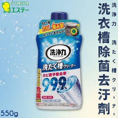 日本【ST愛詩庭/雞仔牌】洗衣槽除菌去污劑550g