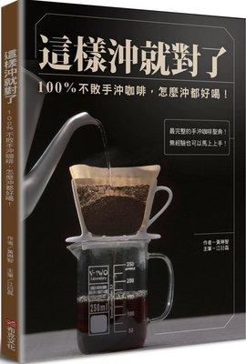 【Ace書店】這樣沖就對了:100% 不敗手沖咖啡,怎麼沖都好喝!黃琳智、江衍磊、醜小鴨咖啡師訓練中心/布克文化 台北市