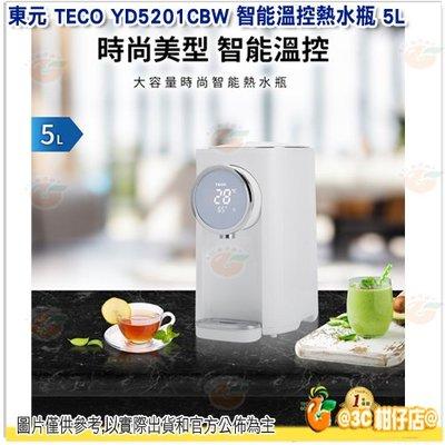 東元 TECO YD5201CBW 智能溫控熱水瓶 5L 大按鍵電動給水 7段溫控選擇 智能水位 多重安全保護裝 公司貨