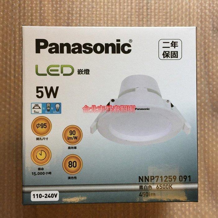 台北市長春路 買6個免運 國際牌 Panasonic 崁燈 嵌燈 9.5公分 5W 白光 NNP71259091