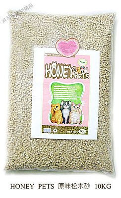 Honey Pets環保原木松木砂10公斤約22磅松樹砂貓砂除臭強2包635元免運☆米可多寵物精品☆
