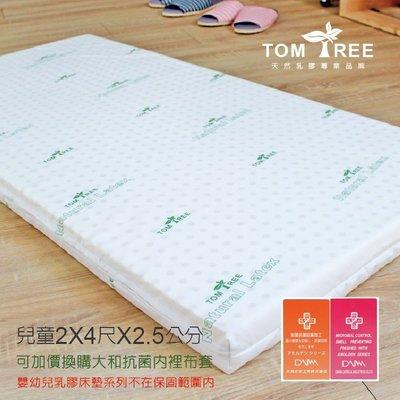 嬰兒床/兒童 Tree Tom天然乳膠床墊升級版-2X4尺X2.5cm 頂級斯里蘭卡【可換購大和抗菌防蟎布套】 溫馨時刻