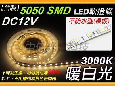 中億~DC 12V 台製 5050【 ...