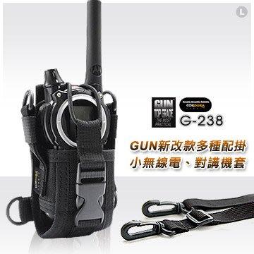 〔A8捷運〕GUN#G-238 新改款多種配掛小無線電對講機套/美國杜邦CORDURA軍規級面料
