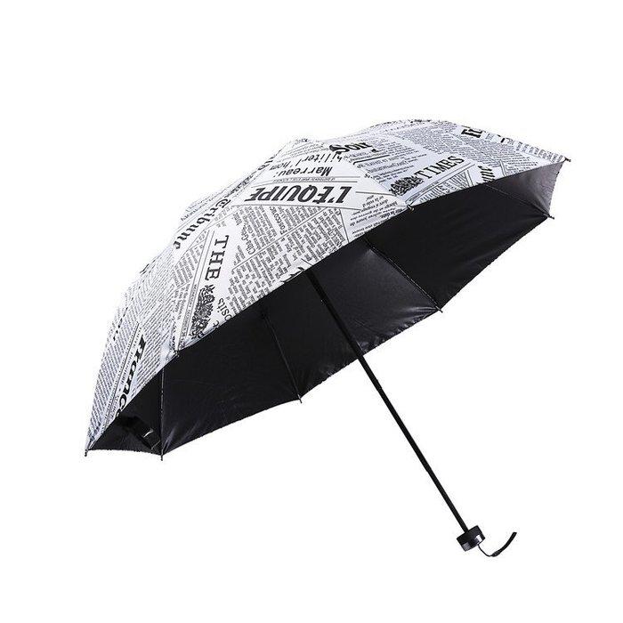 太陽傘黑膠報紙傘男女通用晴雨傘防紫外線三折疊遮陽防曬學生男女士雨傘